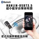 【晉吉國際】HANLIN-USBT3.5 超迷你藍芽音樂接收器