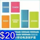 小米行動電源保護套 馬卡龍色系保護套 10000mAh高配版/20000mAh二代/10000mAh二代【J150】