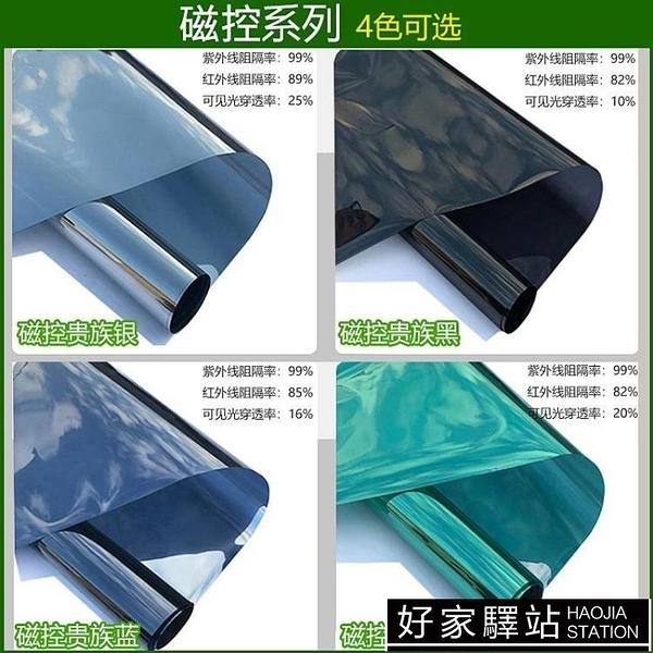 隔熱膜窗戶防曬玻璃貼膜家用玻璃紙貼紙單向透視防窺陽臺遮光遮陽