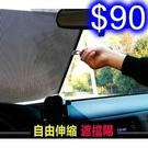 汽車伸縮遮陽簾 隔熱簾 擋風玻璃遮陽 遮光隔熱降溫車用窗簾 吸盤吸附遮陽簾 通用大部分車型