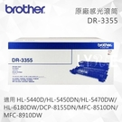 Brother DR-3355 原廠感光滾筒 適用 HL-5440D/HL-5450DN/HL-5470DW/HL-6180DW/DCP-8155DN/MFC-8510DN/MFC-8910DW