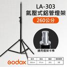 【彈簧 氣壓式】2.6米 燈架 神牛 Godox LA-303 鋁材 閃光 外拍 攝影 棚燈支架 260cm 承重2KG