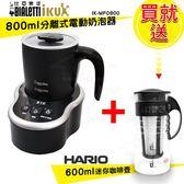 2/22-2/26買就送 IKUK 分離式電動奶泡器 IK-MF0800 比亞樂堤 Bialetti 代理送600ml 咖啡壺