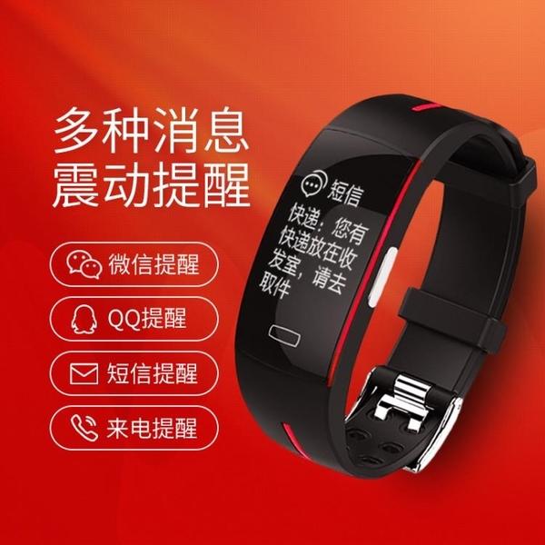 智慧手環 測血壓心率心電圖心跳智慧手環運動計步器多功能手錶男女睡眠防潑水