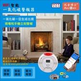 WiFi版智能一氧化碳檢測儀警報器 現場和手機警報 CO(W) 悅音Bassonic智能家居