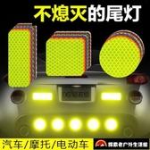 10片裝 汽車反光條貼紙電動自行車摩托反光貼【探索者】