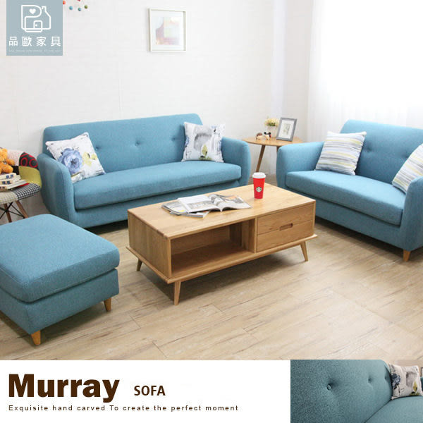 三人位布沙發 另有兩人位 輕日系北歐 簡約【A-08】品歐傢具