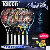 網球拍正品初學套裝球拍一體碳素網球拍PLL1889【男人與流行】