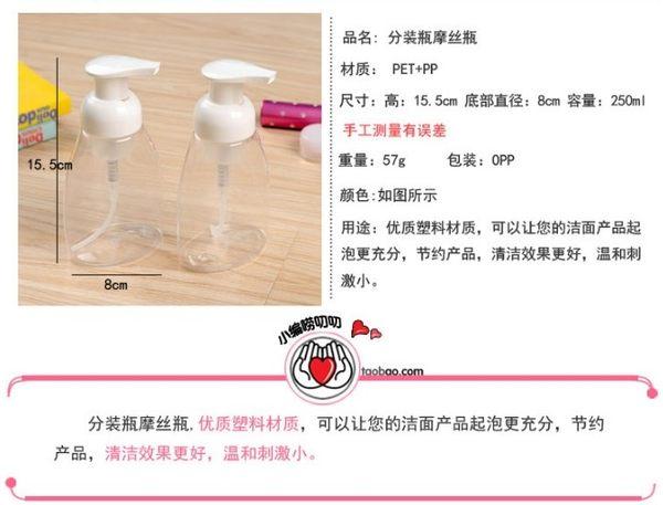 [協貿國際]  大容量洗手液乳液發泡器按式打泡瓶 (4個價)