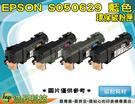 EPSON C13S050629 高品質藍色環保碳粉匣 適用於C2900N / CX29NF / C2900