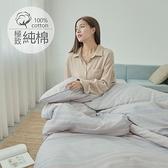 [小日常寢居]#B223#100%天然極致純棉6*7尺雙人舖棉兩用被套-(限2件內超取)台灣製 鋪棉涼被 被單