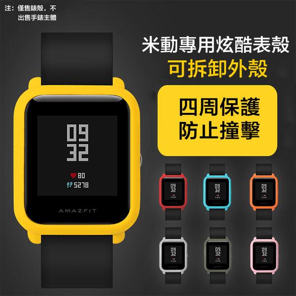 米動手錶青春版 專用 保護殼 炫酷 糖果色 保護框 華米 手錶殼 全包 鏤空 前殼 保護套 錶框