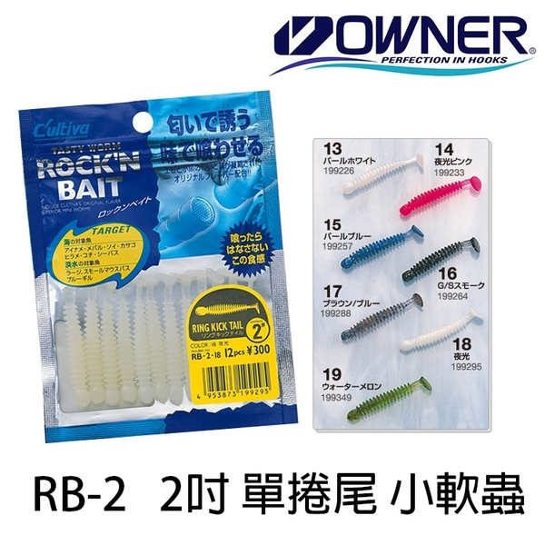 漁拓釣具 OWNER歐娜 Cultiva RB-2 [路亞軟餌]