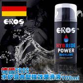 潤滑液 德國EROS(2in1)水矽混合型強效潤滑液-100ml『滿千88折』