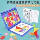 磁性俄羅斯方塊積木一年級七巧板教具學生用拼圖套裝益智力玩具 一米陽光