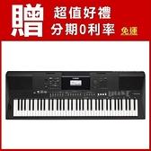 Yamaha EW410 山葉 76鍵 電子琴 附原廠配件 公司貨保固一年 贈獨家好禮