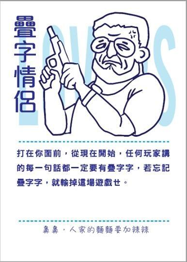 『高雄龐奇桌遊』 還試好遊戲 We Didn t Playtest This Either 繁體中文版 正版桌上遊戲專賣店