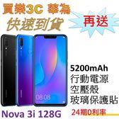 HUAWEI Nova 3i 雙卡手機 128G,送 5200mAh行動電源+空壓殼+玻璃保護貼,24期0利率,華為