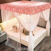 蚊帳家用1.5m床支架固定落地2米公主風1.2帶老式防塵頂方便拆洗布 凱斯盾