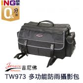 【6期0利率】JENOVA TW-973 多功能防雨攝影包 英連公司貨 內附贈雙肩背帶