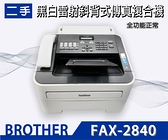 BROTHER FAX-2840 =二手= 黑白雷射傳真機~優FAX-2820&FAX-2910