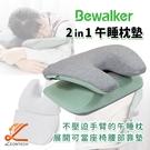 Bewalker 2in1多功能折疊環抱午睡枕墊 腰枕 午睡枕 隨機出貨