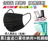 (台灣製雙鋼印) 丰荷 荷康 成人醫療 醫用口罩 (30入/盒)(黑武士)滿2盒再送口罩收納夾+梳鏡組