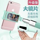 添樂手機線控自拍桿蘋果6迷你7plus自牌干安卓華為榮耀vivo通用op 科炫數位
