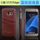 【陸少】三星Galaxy S7 S7Edge 手機殼 真皮荔枝紋 帶插卡 超薄後蓋 g930a g935f保護套 商務 真皮後殼
