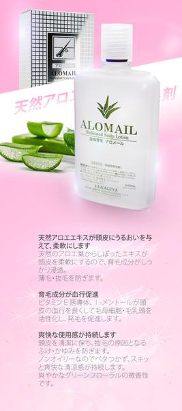 日本柳屋雅娜蒂 強髮液 (240ml) YANAGIYA