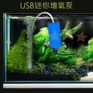 USB迷你靜音增氧泵 水族箱魚缸 迷你氧氣泵 超靜音 養魚打氣泵 迷你過濾器⭐星星小舖⭐【FI209】
