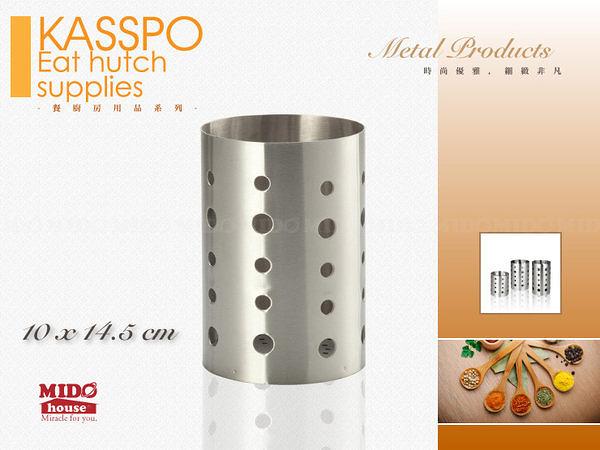 KASSPO 不鏽鋼餐具收納筒/刀叉筒(10x14.5cm)《Midohouse》