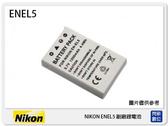NIKON EN-EL5 副廠電池(ENEL5)P5000/P5100/P80/P6000/P90/P500