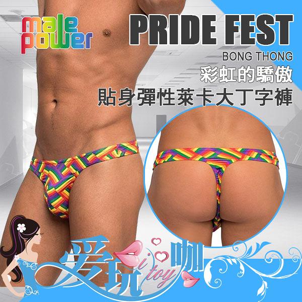 ● S/M號 ●美國 Male Power 彩虹的驕傲 貼身彈性萊卡大丁字褲 Pride Fest BONG THONG