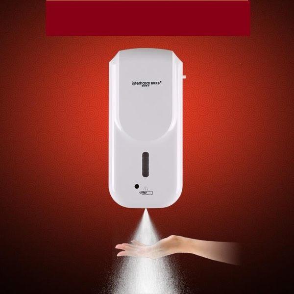 英特漢莎全自動感應式壁掛酒精噴霧式手部消毒器消毒機殺菌凈手器