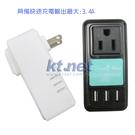 【鼎立資訊】AC3U 旅充電器 /充電桶/ 車充電器 3.4A -黑色/白色 快速充電 保固一年