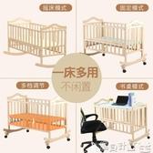 嬰兒搖籃 嬰兒床搖籃床嬰兒床實木寶寶床無漆嬰兒搖床bb床搖窩新生兒床JD 寶貝計畫