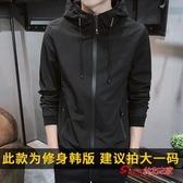 夾克 男士外套秋冬季新款韓版潮流加厚帥氣春秋夾克男秋裝上衣 4色
