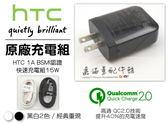 HTC QC 2.0 TC P1000-US 原廠 充電器 15W 旅充組 充電頭+新版充電線 m10 高速 快充 代購