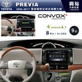 【CONVOX】2006~17年TOYOTA PREVIA 專用9吋螢幕安卓主機*聲控+藍芽+導航+安卓*8核心