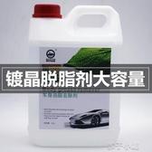 汽車漆面脫脂劑美容店用鍍膜鍍晶前車身玻璃油脂去除脫脂劑大容量 【扣子小鋪】