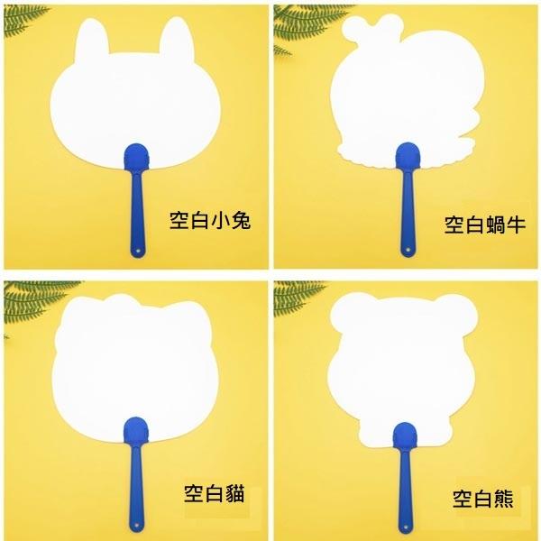 【BlueCat】兒童DIY繪畫塗鴉空白扇子材料 手拿扇