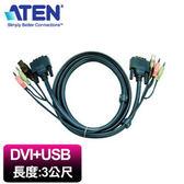 ATEN宏正 2L-7D03UD USB DVI Dual Link 專用切換器連接線