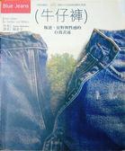 (二手書)牛仔褲