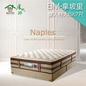客約商品 床大師名床 薰衣草乳膠AGRO獨立筒床墊 7尺雙人 (BM-拿坡里)