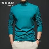 半高領長袖t恤男潮流純色休閒商務高端絲光棉打底衫修身小中高領 雙11提前購