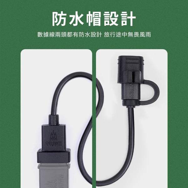 五匹 MWUPP 防水帽USB充電線 機車手機架 導航架 充電線 Micro Type-C Lightning 快充 防水