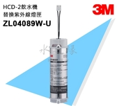 3M HCD-2 飲水機替換紫外線燈匣 ZL04089W-U【水之緣】