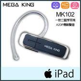 ▼MEGA KING MK102 一對二藍牙耳機/超長待機/省電/APPLE/蘋果/IPAD mini/mini 4/2/3/4/5/Air/Air 2/Pro/NEW IPAD