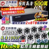 【台灣安防】監視器 士林電機 1080P 16路16聲主機DVR +8支1080P 6陣列室內攝影機 AHD/TVI/類比/IPCAM
